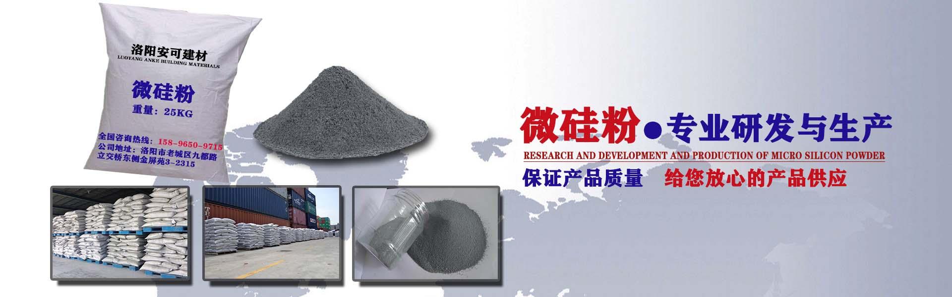 微硅粉一站式研發生產_廠家直銷